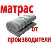 Где купить ватный матрас в красноярске купить матрас ортопедический во владивостоке