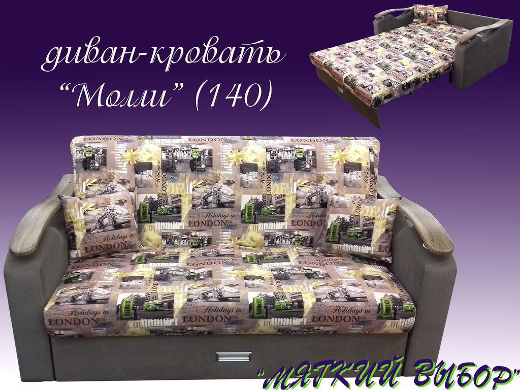 диван кровать молли 140 аккордеон велюр без бампера в